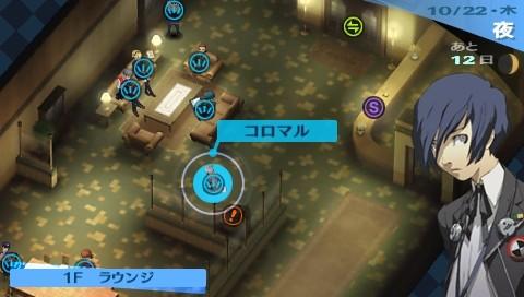 Shin Megami Tensei : Persona 3 Portable 4b5815039554f