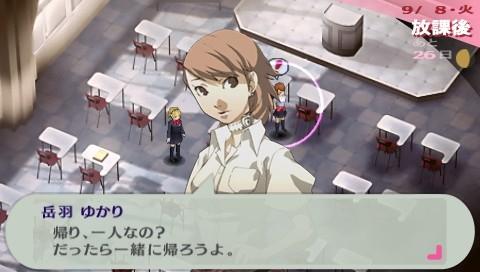 Shin Megami Tensei : Persona 3 Portable 4b581503cdfdb