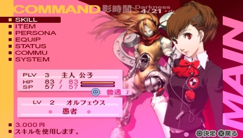 Shin Megami Tensei : Persona 3 Portable 4b58150594f61